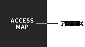 アクセスマップへ